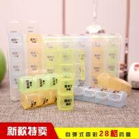 佳莱康自弹式四彩28格药盒JHJ-MB02