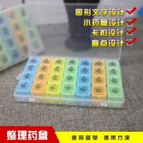 佳莱康28格四彩整理药盒JHJ-MB03